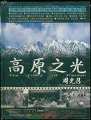 纪录片碟片一套:《高原之光:云南民族民间创通物质文化全纪录》【附赠同名书一本】