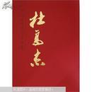 中国近现代名家画集. 杜高杰