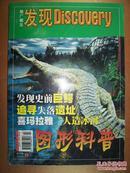 图形科普 2001.11