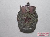 解放西藏纪念章 1952年西南军区颁发