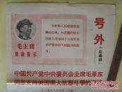 号外-红祁县-中国共产党中央委员会主席毛泽东同志支持美国黑人抗暴斗争的声明