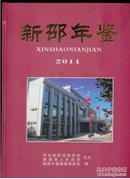 (湖南)新邵年鉴(2011年) 16开精装