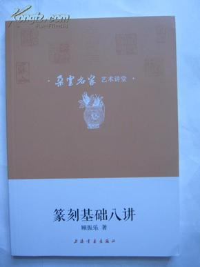 著名藝術家系列《篆刻基礎八講》( 顧振樂簽名本)
