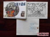 【兵困汴梁城---小将呼延庆之第五册】绘画版--1册--一版一印