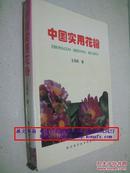 中国实用花粉(精装 另附铜版图版 216页 印1000册)【1997年一版一印】
