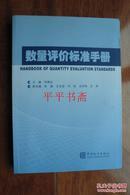 数量评价标准手册(小16开 11年一版一印)