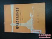 越学越热爱毛泽东思想.丰福生学习毛主席著作的经验(65年二版四印,馆藏)