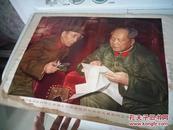 文革宣传画:我们敬爱的伟大领袖毛主席和他的亲密战友林彪同志在一起【包老包真】