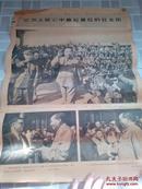 解放日报1966年10月4日