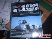 苏联/俄罗斯——垂直起降战斗机发展史(16开)