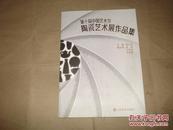 第十届中国艺术节陶瓷艺术展作品集..'