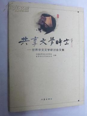 共享文学时空   世界华文文学研讨会文集