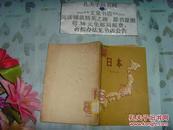54年初版《日本》文泉地理类50820,正版现货,馆藏内无写划