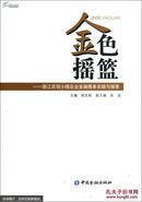 金色摇篮 : 浙江农信小微企业金融服务实践与探索