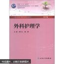 """卫生部""""十二五""""规划教材:外科护理学(第5版)(供本科护理学类专业用)(附CD-ROM光盘)"""