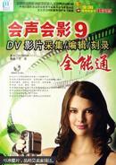 中文版会声会影9:全彩印刷:DV影片采集/编辑/刻录全能通 一版一印 仅印3000册  ktg3上2