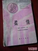 获诺贝尔文学奖丛书 柔情 漓江出版社1986年1版1印  品相不好 有水渍未粘连