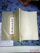 1957年初版【公孙龙子形名发微】16开