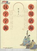 实用语海.汉字字源