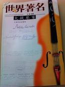 世界著名大提琴家     山西省艺术职业学院大提琴教师马帆著