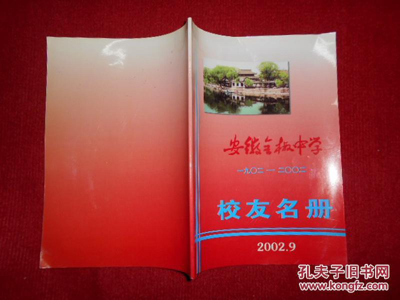 安徽全椒中学校友名册(1902—2002)