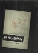 禅与心理分析(民间文化研究参考丛书)