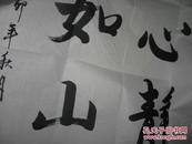 赵德祥书法 6平尺保真如假包退附出版物