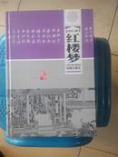 中国四大古典小说名著:红楼梦  精装