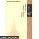 东南亚宗教与社会发展研究【一版一印,全新】
