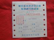 湖北省收费还货公路车辆通行费收据(15元)品见图,背面有字迹