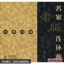 名家老版连环画:项维仁杨文仁专辑(经典珍藏)(共4册)