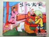 经典题材名家绘画【连环画《生死冤家》】天津人民美术出版社—1957年版▼