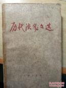柳宗元<非国语>评注 (馆藏书)