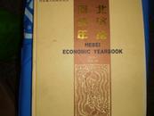 2007河北经济年鉴2007现书优惠销售