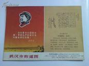 69年1版1印:武汉市街道地图 8开 带主席头像.语录.诗词.手迹 文革色彩浓厚