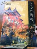 江苏地图册