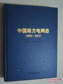 《中国南方电网志》2002--2012(大16开硬精装本)