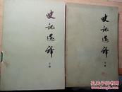 史记选译(上下册)