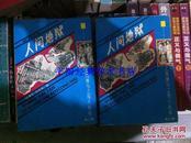 人间地狱(上下册)上海滩与上海人丛书