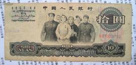 第三套人民币大团结拾圆(10元)三罗马9539159(1)