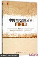 中国古代疆域研究自选集 (签赠本)