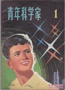 青年科学家1
