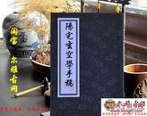 《阳宅玄空学手稿》复印件-1函2册-风水地理古装古籍善本孤本秘本线装书