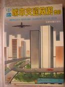 中国城市交通旅游图册