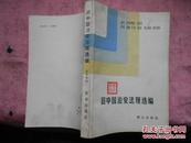 《旧中国治安法规选编》1册 1985年1版1印