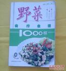 野菜食疗食谱1000样(2005年一版一印)有多种家常菜的做法,C12