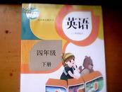 义务教育教科书英语小学四年级下册(三年级起点)