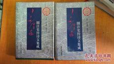 毛泽东圈注史传诗文集成-文赋卷、诗词卷,两本合售