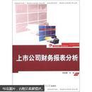 复旦卓越·会计学系列:上市公司财务报表分析