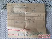哈尔滨俄桥商品请求票据一张,商品供应票据